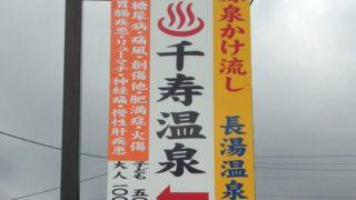 千寿温泉看板