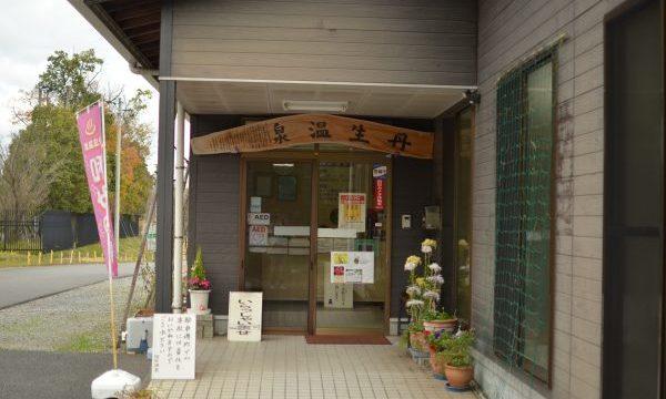 丹生温泉 玄関