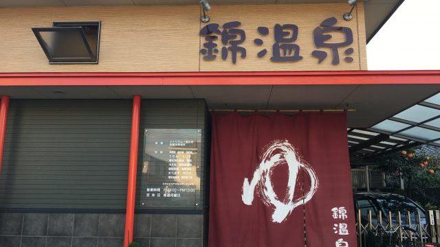 錦温泉 玄関